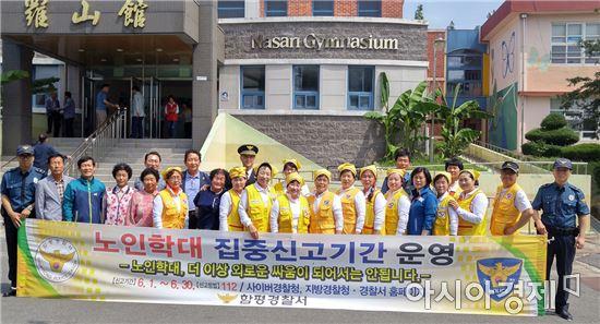 함평경찰 노인학대 근절을 위한 캠페인 실시