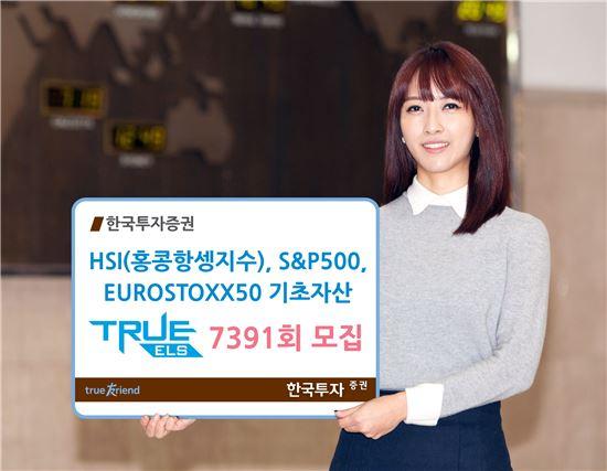 한국투자증권, '원금손실가능조건 40%' TRUE ELS 7391회 모집