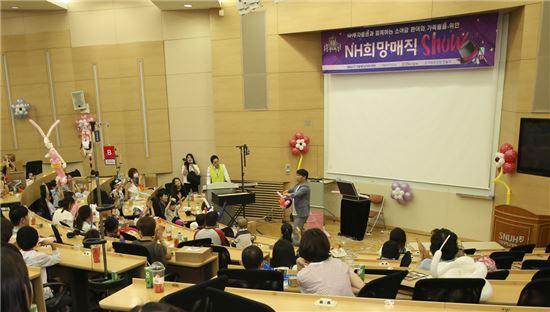 NH투자증권, 백혈병 어린이 위문 'NH희망매직쇼' 실시