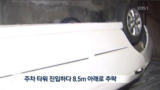 사진=KBS 보도화면 캡처