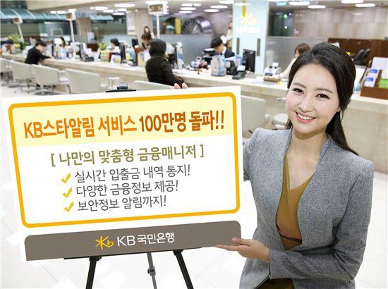 KB국민은행,'KB스타알림'가입자 수 100만명 돌파