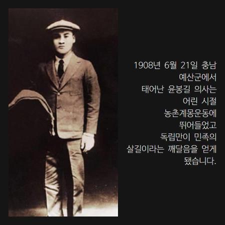 """[카드뉴스]윤봉길 의사 """"난 도시락폭탄 안 던졌소"""""""
