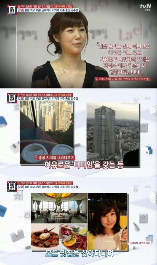 '명단공개 2016' 강수정/사진=tvn