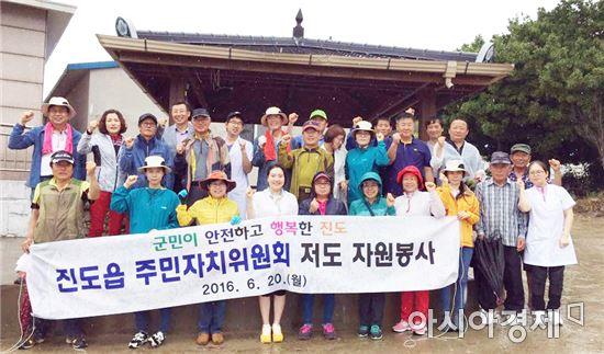 진도읍 주민자치위원회, 섬 마을 봉사활동 실시