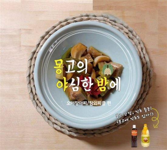몽고식품, 레시피 공개하고 제품도 증정하는 '몽야밤' 이벤트 개최