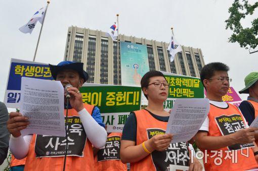 [포토]전교조, '일제고사 폐지 촉구' 기자회견