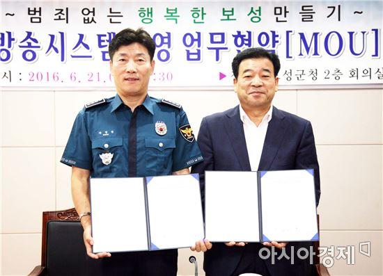 보성군은  '범죄없는 행복한 보성만들기' 를 위해  21일 군 소회의실에서 보성경찰서와 마을일제방송시스템 운영에 관한 협약을 체결했다.