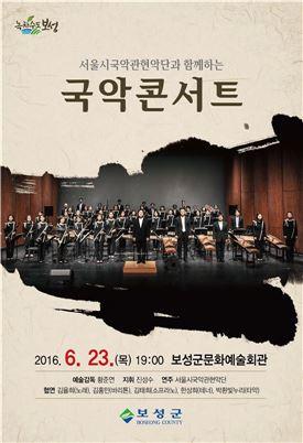 보성군, 서울시국악관현악단과 함께하는 국악콘서트 23일 공연