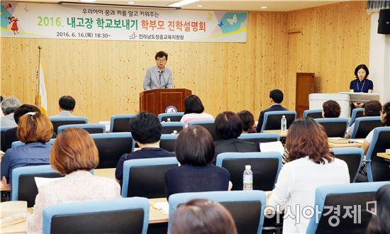 김성 장흥군수가 지난 16일 장흥교육지원청 대회의실에서 열린 '내고장 학교보내기 진학설명회'에서 특강을 했다.