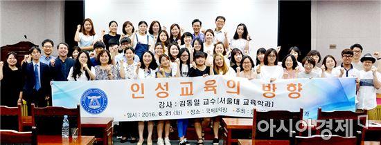 동신대학교 인성교육 심화 특강 개최