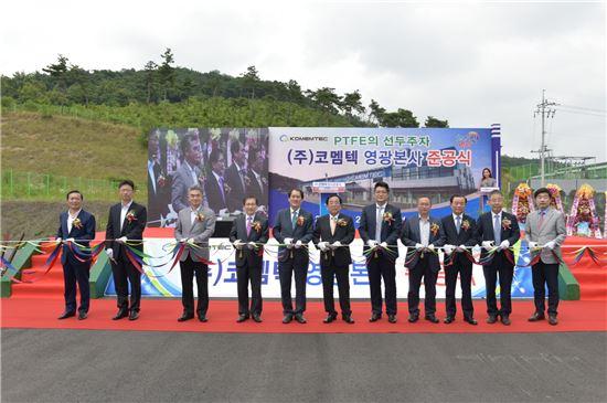광주창조경제혁신센터(센터장 유기호)의 1기 졸업기업인 ㈜코멤텍(대표 김성철)이 전남 영광군 대마산단에서 영광공장 준공식을 개최했다.
