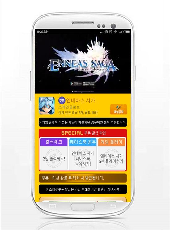 사전등록1위 어플 '모비',신작 모바일 RPG '엔네아스사가' 스페셜 쿠폰 추가