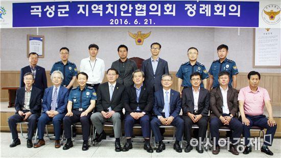 곡성군(군수 유근기)은  21일 곡성경찰서 회의실에서 곡성군지역치안협의회(위원장 곡성군수) 정례회의를 개최했다.