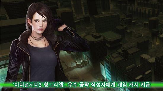 '이터널시티3 헝그리앱', 우수 공략 작성자에게게임 캐시지급