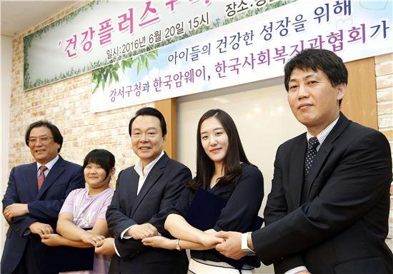 한국암웨이·강서구, '건강플러스마을 만들기' 프로젝트 출범