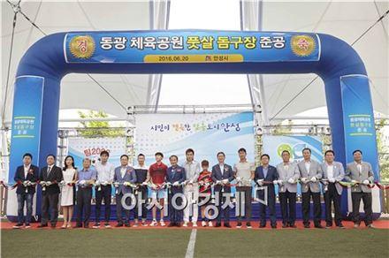 '넥슨 2002 전설 프로젝트' 안성돔풋살경기장 완공