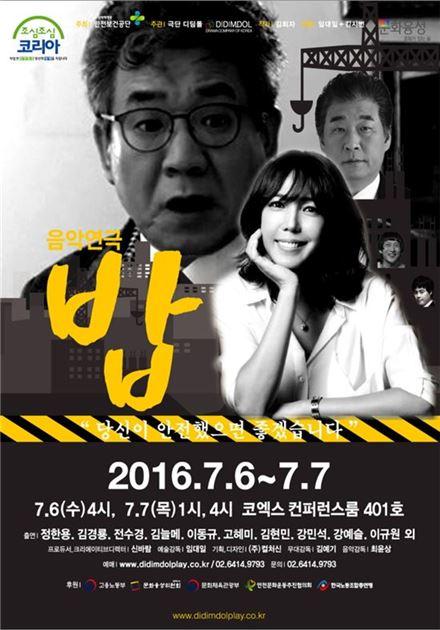 '안전불감증' 소재 음악연극 '밥'…전수경 출연