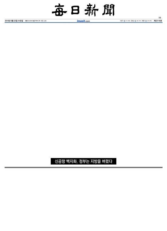'매일신문' 1면 백지 보도
