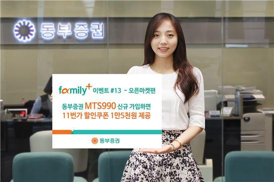 동부증권, 11번가와 'family+ 이벤트'