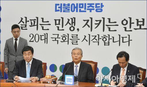 [포토]발언하는 김종인 대표