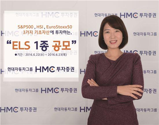 HMC투자증권, 연 6.45% 수익 추구 ELS 1종 공모