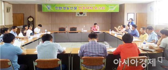 곡성군 지속가능한 친환경농업 확대 보고회 개최