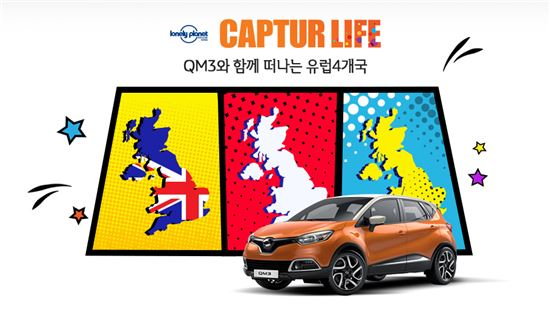 르노삼성자동차는 7월부터 10월까지 총 4팀의 QM3 유럽 원정대를 선발한다고 밝혔다.