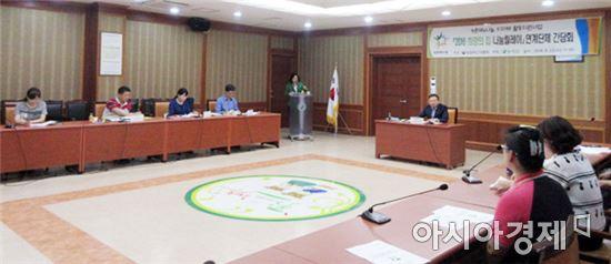 함평군 농촌재능나눔사업 연계단체 간담회 개최