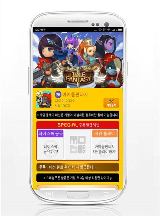 사전등록1위 어플 '모비',모바일 클리커 RPG'아이들판타지' 스페셜 쿠폰 추가