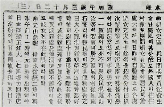 황성신문 1904년 4월 27일 자 3면에 실린 '娼女定區 창녀정구' 기사. 창녀들의 수가 증가함에 따라 조정에서 이들의 거주지를 지정한다는 내용이다. 사진 = 한국언론진흥재단