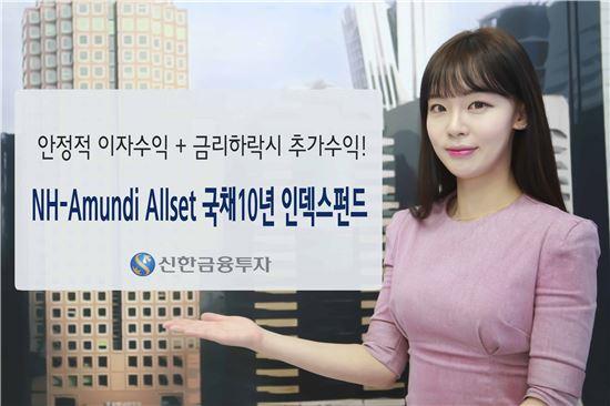 신한금융투자, 금리 하락 초과 수익 추구 '국채10년 인덱스 펀드' 판매