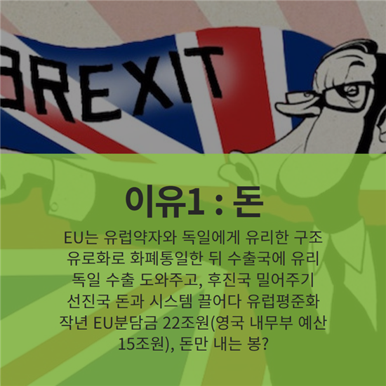 [카드뉴스]영국은 왜 '브렉시트'할까요