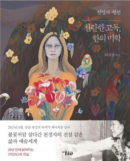 [책] '찬란한 고독, 한의 미학'…천경자 인생 185쪽과 미인도 논란 62쪽