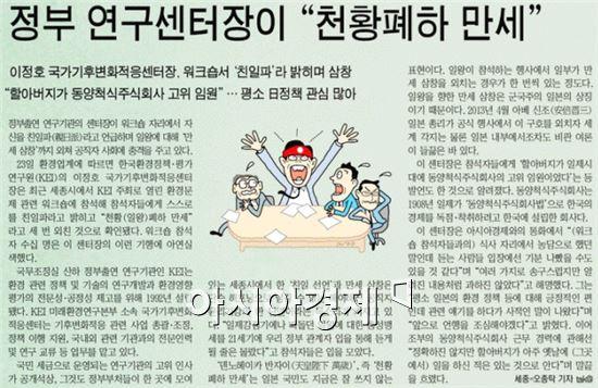 <아시아경제> 6월23일자 1면 기사(아시아경제 DB)