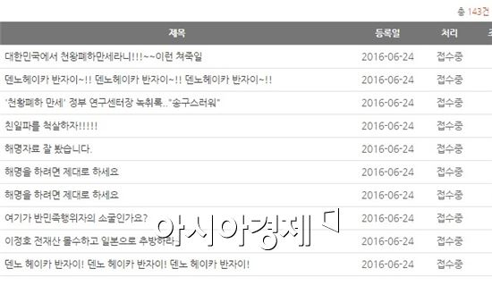 네티즌의 항의글로 가득한 KEI 홈페이지