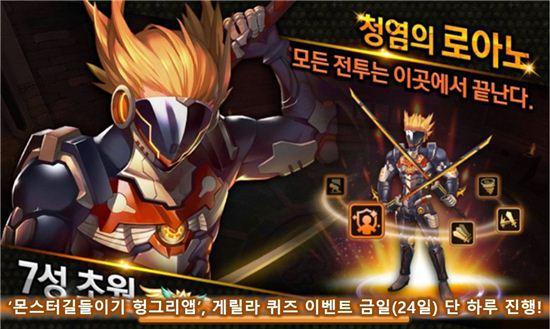 '몬스터길들이기 헝그리앱', 게릴라 퀴즈 이벤트 금일(24일) 단 하루 진행!