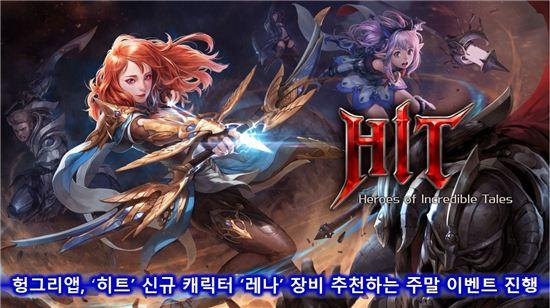 헝그리앱,'히트' 신규 캐릭터 '레나' 장비 추천하는 주말 이벤트 진행