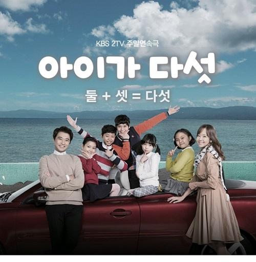 KBS 주말드라마 '아이가다섯'