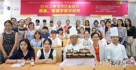 호남대 항저우세종학당, '세종문화아카데미'한국음식 특강