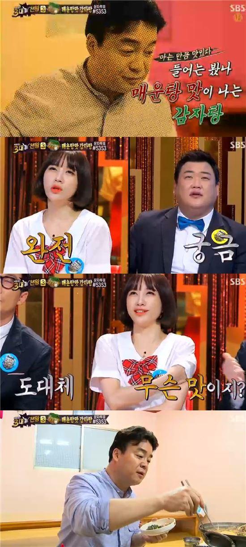 사진=SBS '3대 천왕' 방송화면 캡처