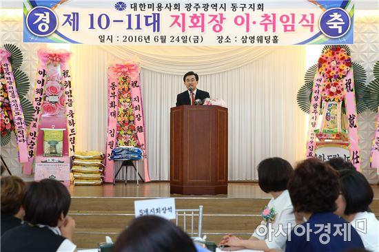 [포토]대한미용사회 광주광역시동구지회장 이·취임식