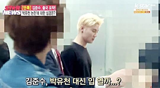 'K-STAR 생방송 스타뉴스' 유튜브 화면 캡처