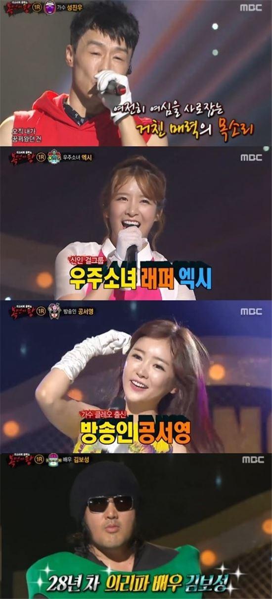 복면가왕 1라운드 탈락자 / 사진= MBC예능프로그램 '일밤 - 복면가왕' 캡처