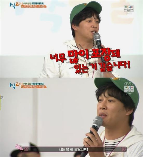 사진= KBS2 '1박2일' 방송화면 캡처