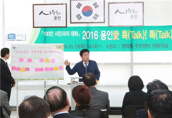 정찬민 용인시장이 '100만 시민과의 대화' 행사 일환으로 영덕동 주민센터를 찾아 주민들과 현안에 대해 이야기를 나누고 있다.