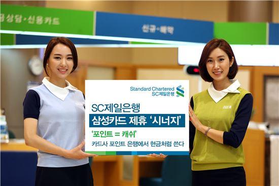 SC제일은행과 삼성카드는 지난 2월 국내 금융권 최초로 이종업계간 업무제휴를 맺었다.