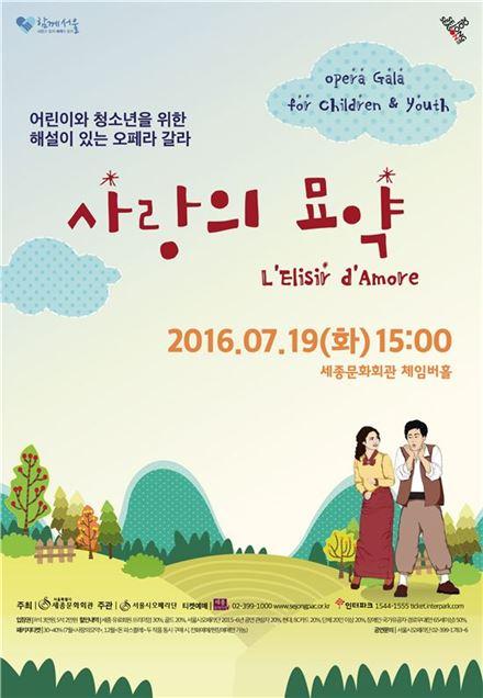 여름방학 맞이 서울시오페라단의 '사랑의 묘약 갈라 콘서트'