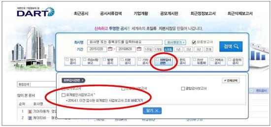 """""""회계법인 사업보고서, 금감원 DART에서 열람하세요"""""""