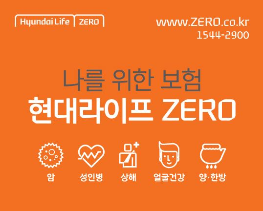 나를 위한 보험, '현대라이프 ZERO' 출시