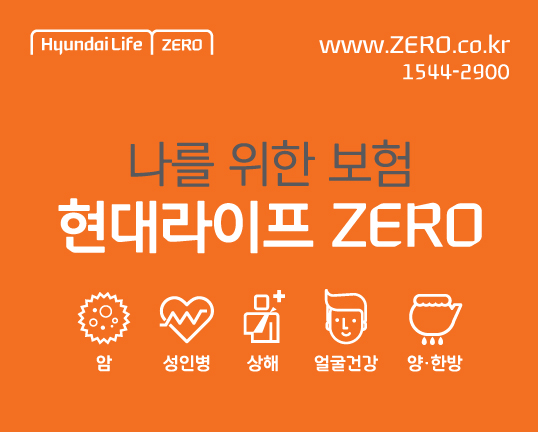 나를 위한 보험, '현대라이프 ZERO'